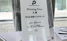 長崎デザインアワード2018に入選しました。