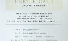 Jクオリティの縫製企業認証を受けました。